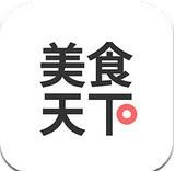 美食天下app安卓版