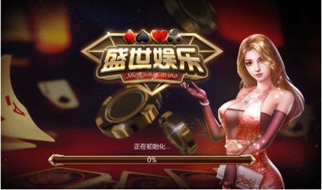 盛世棋牌2官方网站