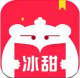 冰甜小说app免费手机版