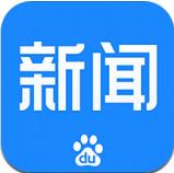 百度新闻官网app