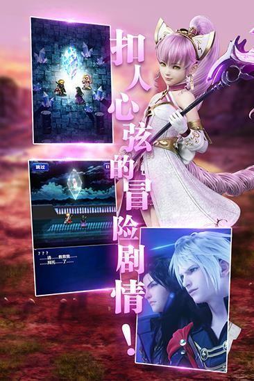 最终幻想勇气启示录破解版