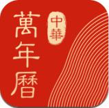 中华万年历官方免费最新版