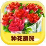 开心花园红包版