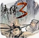 金庸群侠传3中文版