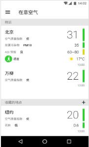 在意空气app安卓版