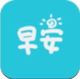 早安语录app安卓版