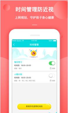 书山宝app安卓版v3.1.8下载
