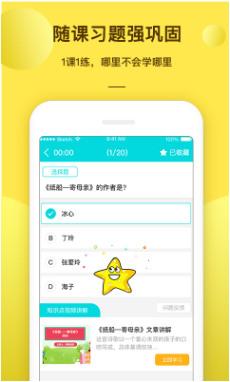书山宝app破解版