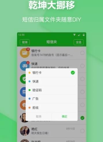 短信夹app安卓版下载