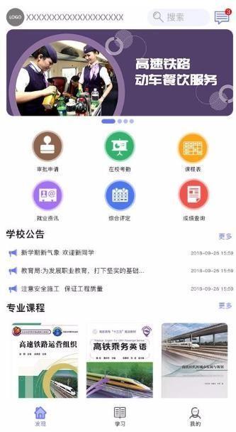 职信校园通app学生版下载