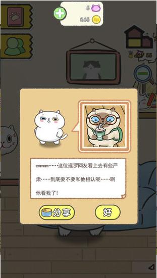 猫别野手游安卓版下载
