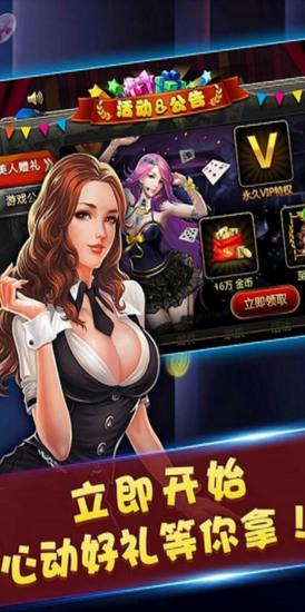 众游棋牌仙桃晃晃app下载官方版