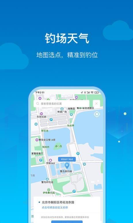 钓鱼人天气app手机版下载