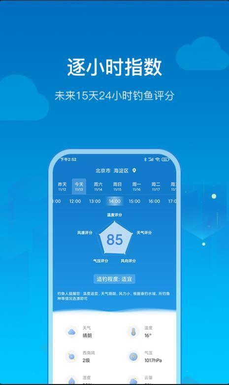 钓鱼人天气app安卓版下载