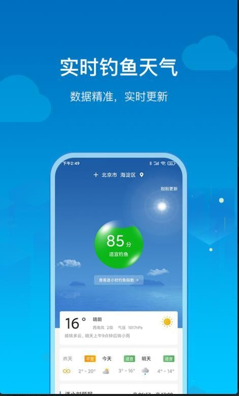 钓鱼人天气app最新版下载