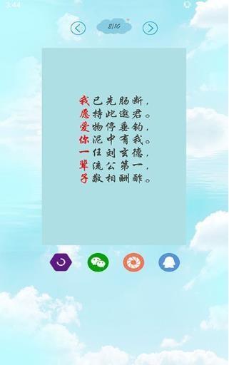 免费藏头诗app安卓版下载