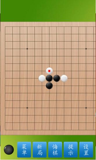 同桌五子棋单机版下载