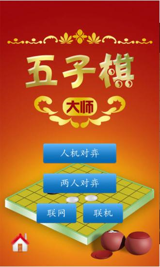 同桌五子棋手机版下载