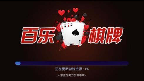 百乐棋牌app安卓版下载