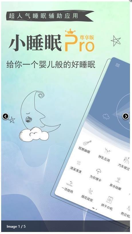 小睡眠Proapp手机版下载