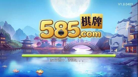 585棋牌手机安卓版