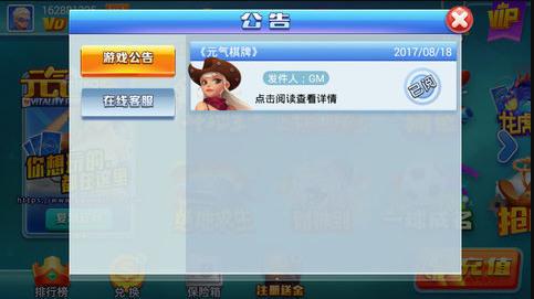 元气棋牌app官方下载
