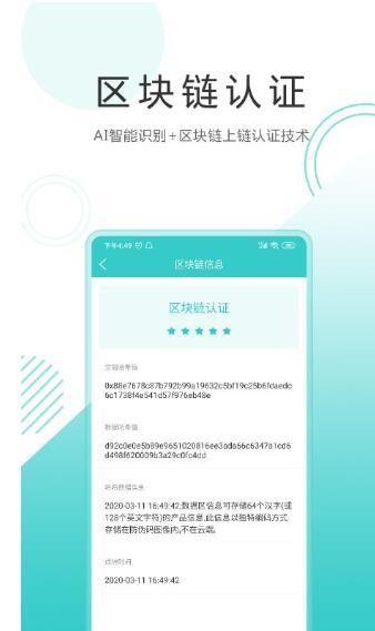 微防伪app手机版官方下载