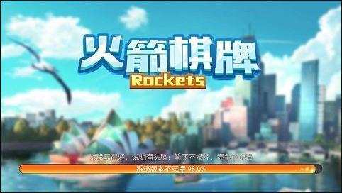 火箭棋牌最新安卓版下载
