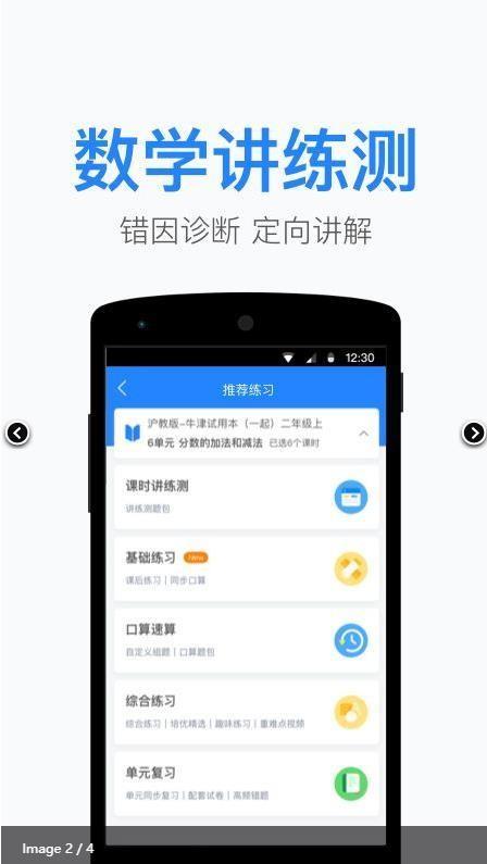 一起作业老师app安卓版下载