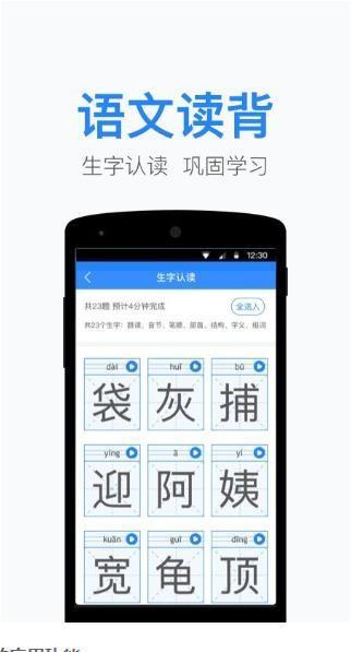 一起作业老师app安卓官方版下载