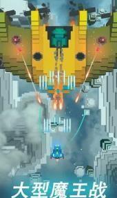 像素飞机大战无限金币版下载