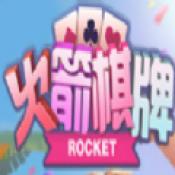 火箭棋牌老版本