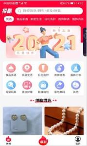 拼略购物拼团app
