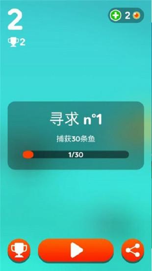 躲避鱼群官网正式版手游免费下载