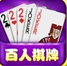 百人棋牌老版本2.6.70