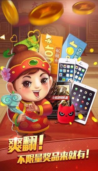 金龙棋牌手机安卓版免费v9.0下载