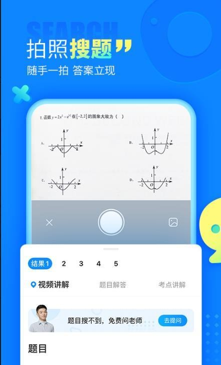 作业帮app官方版下载