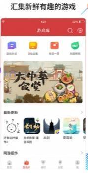 虫虫助手app安卓版下载