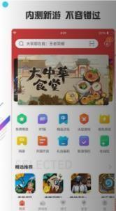 虫虫助手app正版安卓版下载