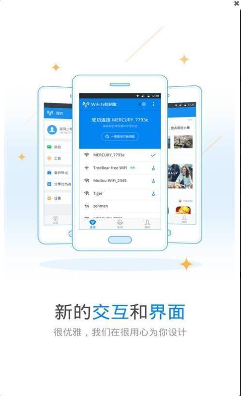 WiFi万能钥匙app安卓版下载