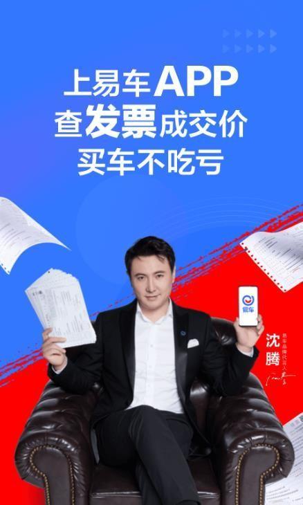 易车app正版安卓下载
