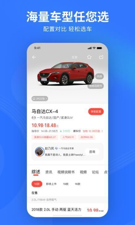 易车app2021手机版下载