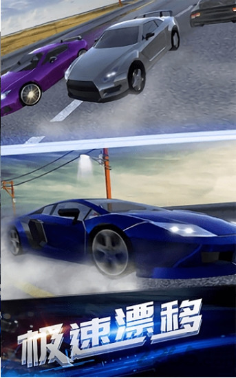 公路赛车热潮官方版