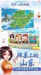 震东山东棋牌最新版下载v7.0