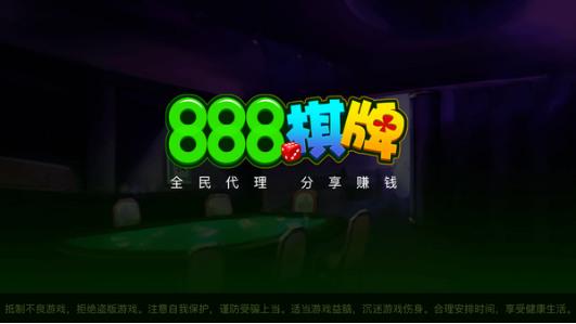 888棋牌金花老版手机版本下载