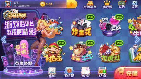 宝马棋牌app官方版下载