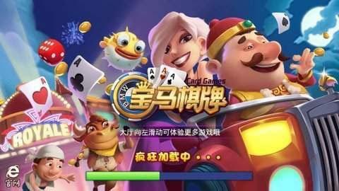 宝马棋牌手机游戏下载