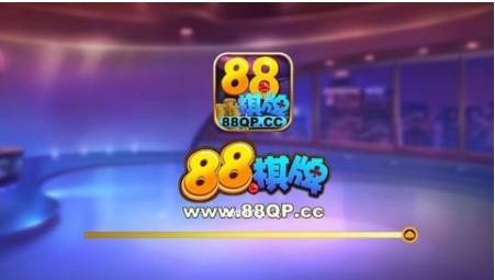 88棋牌娱乐游戏大厅