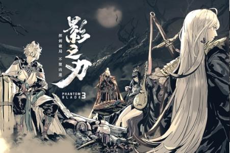 影之刃3最新官网下载