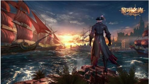 黎明之海最新版下载